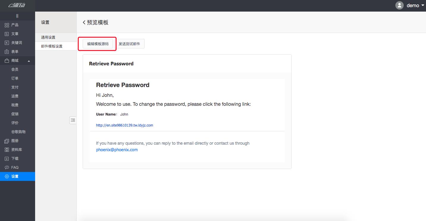 找回密码邮件模版2